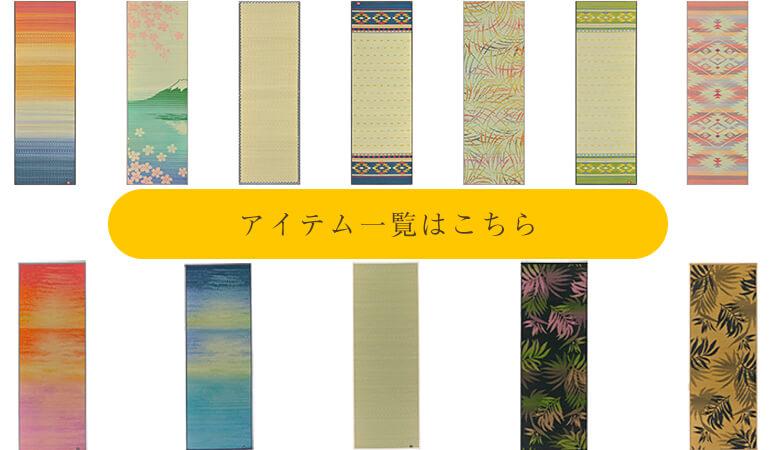 日本製畳ヨガマットECOシリーズ