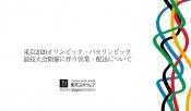 東京2020オリンピック・パラリンピック開催に伴う営業・配送につきまして