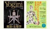 雑誌掲載|ヨギーニVol.62&ヨガジャーナル日本版特別編集シリーズ