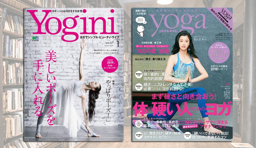 ヨギーニ&ヨガジャーナル最新号発売中