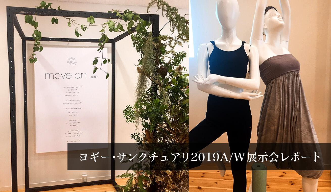 ヨギー・サンクチュアリ2019A/W秋冬展示会レポート