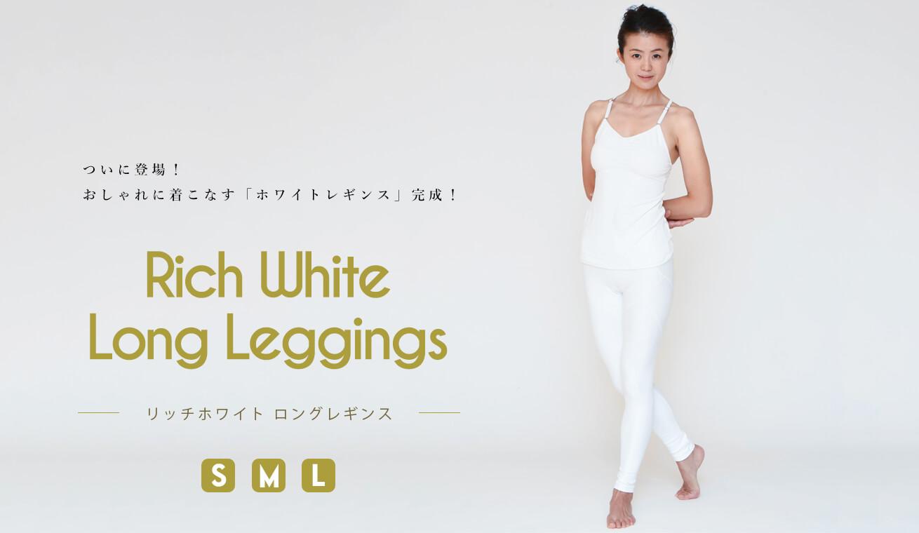 東京ヨガウェア2.0別注 リッチホワイトロングレギンス完成