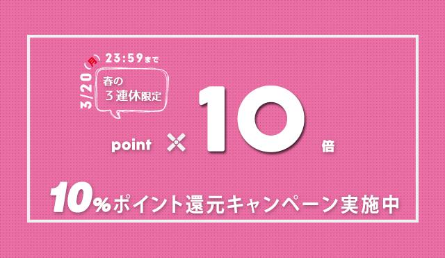 春の3連休限定10倍ポイントキャンペーン