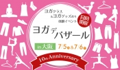 ヨガデバザール大阪と同時開催!10周年企画!感謝イベントのお知らせ