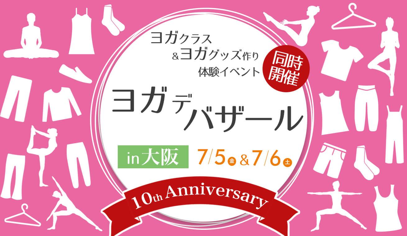 ヨガデバザール@大阪 10周年感謝イベントのお知らせ