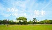 九州初開催 ヨガデバザールin熊本 ご来場ありがとうございました