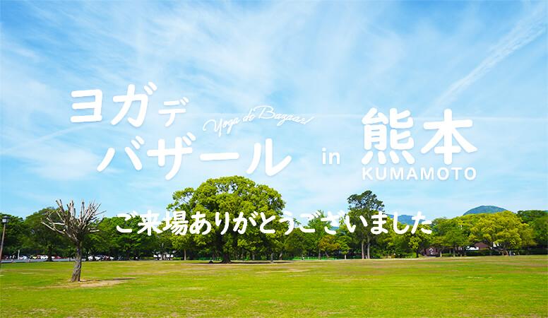 ヨガデバザール in 熊本 ヨガウェア&ヨガマット販売会 可愛いヨガウェアがたくさん