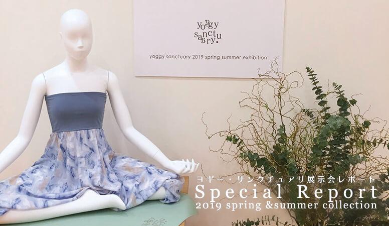 ヨギー・サンクチュアリ 2019SS展示会レポート
