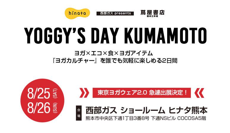 YOGGY'S DAY KUMAMOTO(ヨギーズデイ熊本)