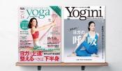 雑誌掲載情報「ヨギーニ VOL.69& ヨガジャーナルVOL.64」