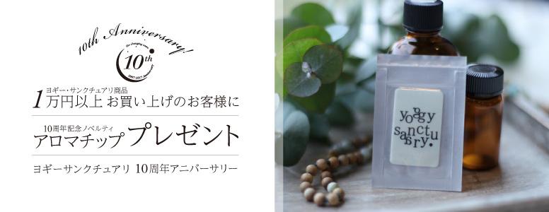 『ヨギー・サンクチュアリ10周年アニバーサリー企画』 オリジナルノベルティをプレゼント!