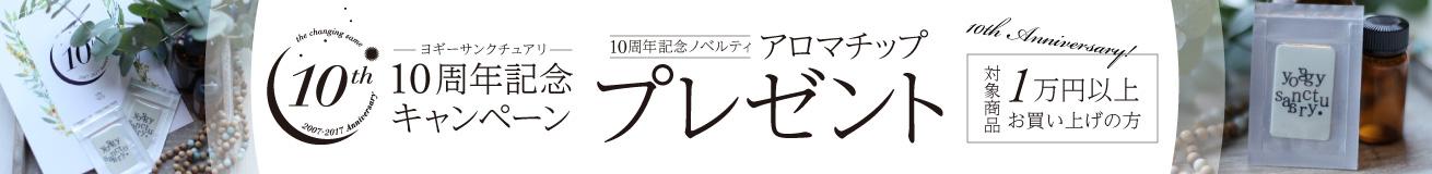 『ヨギー・サンクチュアリ10周年アニバーサリー企画』オリジナルノベルティをプレゼント!