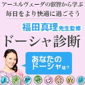 福田真理先生監修|アーユルヴェーダ・ドーシャチェック
