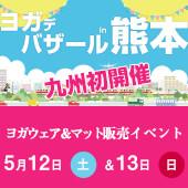 ヨガウェア&ヨガマット販売イベントヨガデバザールが九州熊本初上陸