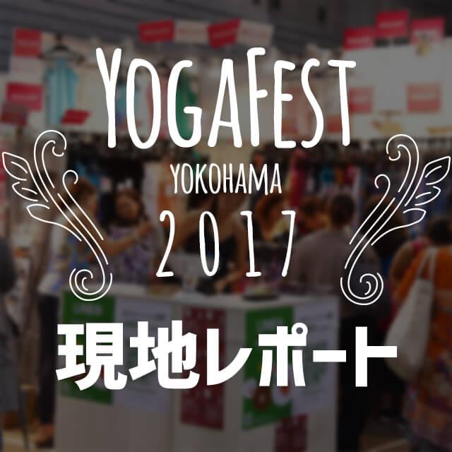 ヨガフェスタ2017ショッピングエリアを店長が突撃レポート