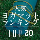 アップデート|最新版人気ヨガマットランキングTOP20
