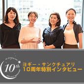 ヨギー・サンクチュアリ10周年特別インタビュー