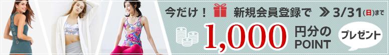 今だけ!3月31日(日)まで新規会員登録で1,000ポイントプレゼント中!