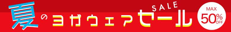 冬のヨガウェアSALE開催中 レディス&メンズのお得なヨガウェアは東京ヨガウェア2.0で