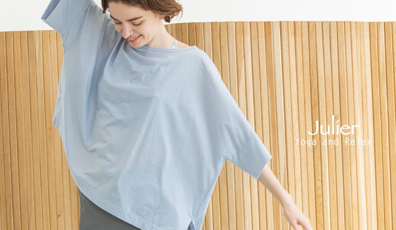 Julier|ジュリエ 日常の生活の中でおしゃれに着こなすヨガウェア