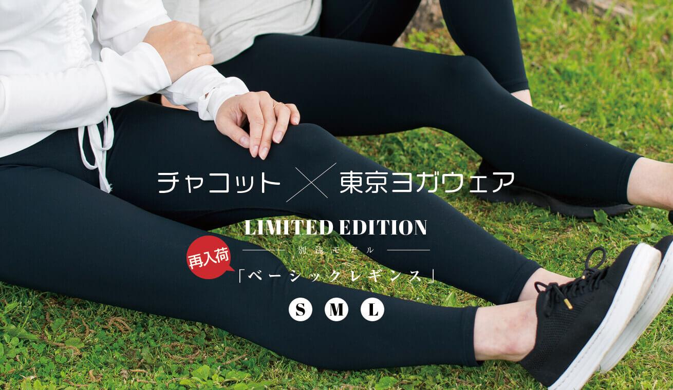 チャコット×東京ヨガウェア2.0別注コラボモデル