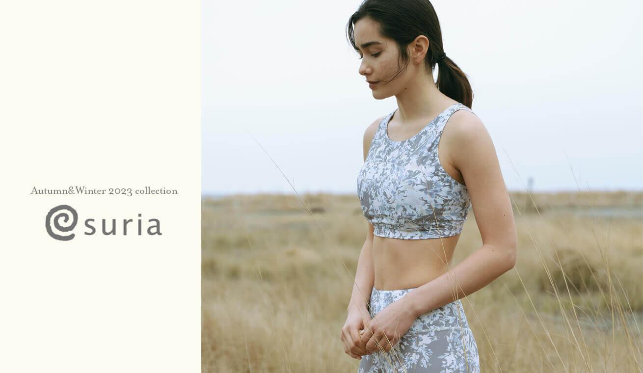スリア|suria 最新ヨガウェアコレクション