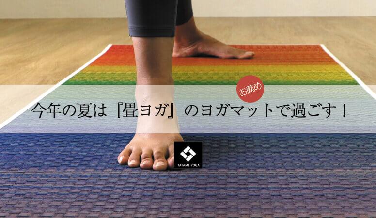 畳ヨガ|TATAMI YOGA 日本製のオシャレで可愛いヨガマット