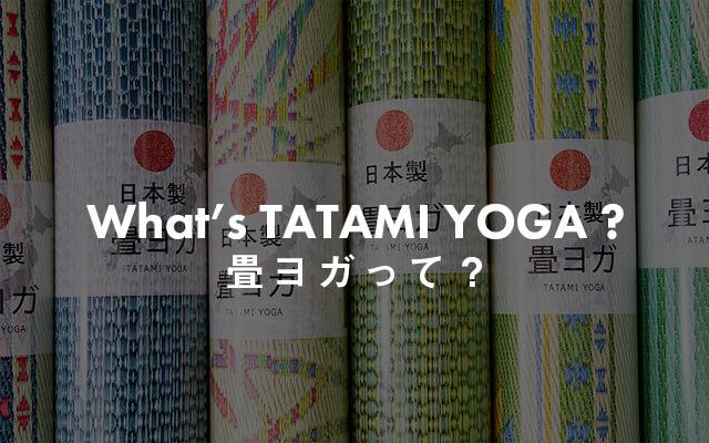 TATAMI YOGA|畳ヨガの通販サイト
