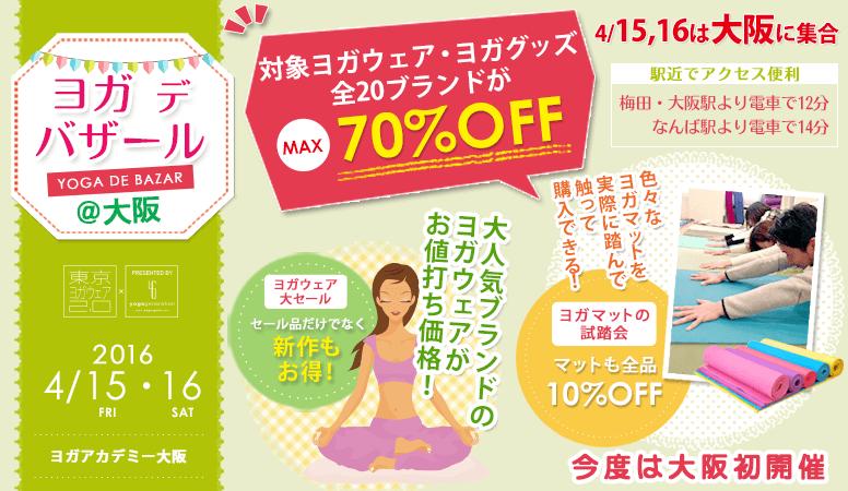ヨガデバザール大阪でヨガウェアSALE販売会初開催