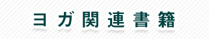 ヨガ関連書籍ロゴ