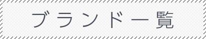 国内外のヨガウェアやヨガマットが豊富な品揃えの通販サイト ロゴ