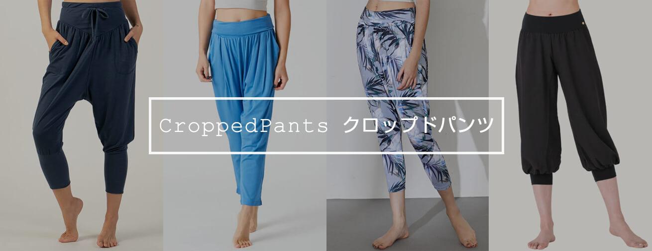 国内ブランド・海外ブランドの人気ヨガウェア「クロップドパンツ」は東京ヨガウェア2.0通販サイトがオススメ。