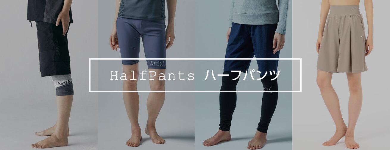 国内ブランド・海外ブランドの人気ヨガウェア「ハーフパンツ」は東京ヨガウェア2.0通販サイトがオススメ。