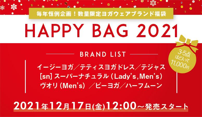 東京ヨガウェア2.0恒例福袋で大奉仕