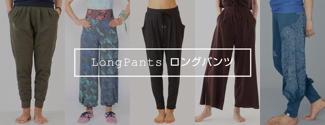 国内ブランド・海外ブランドの人気ヨガウェア「ロングパンツ」は東京ヨガウェア2.0通販サイトがオススメ。