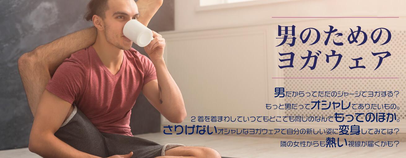 メンズヨガウェア・パンツ・トップス選び 画像