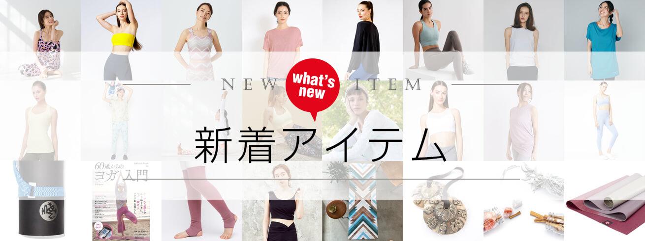 各ブランド最新のコレクションが到着 今イチバン注目の新作ヨガウェア