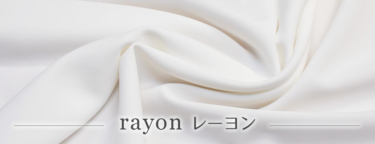 再生繊維・レーヨンを使用したヨガウェア一覧