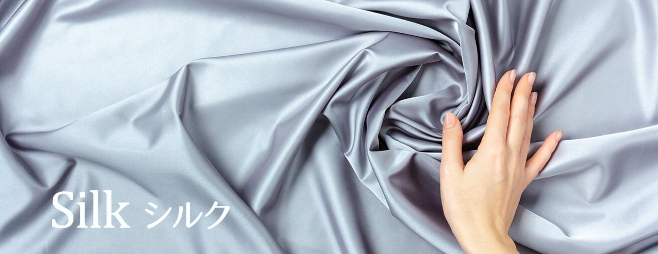 天然素材・シルク/絹を使用したヨガウェア一覧