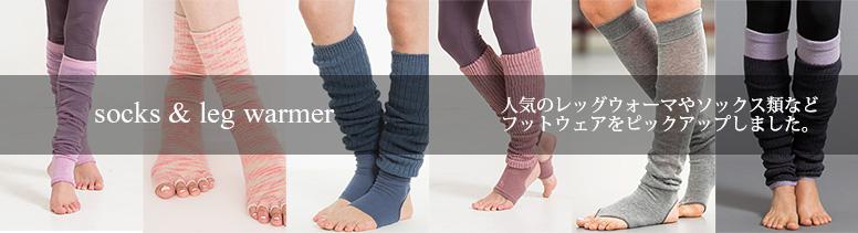 人気のレッグウォーマやソックス 靴下類もヨガする時の必需品 冷えとりソックスも