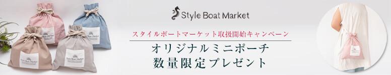 スタイルボートマーケット キャンペーン