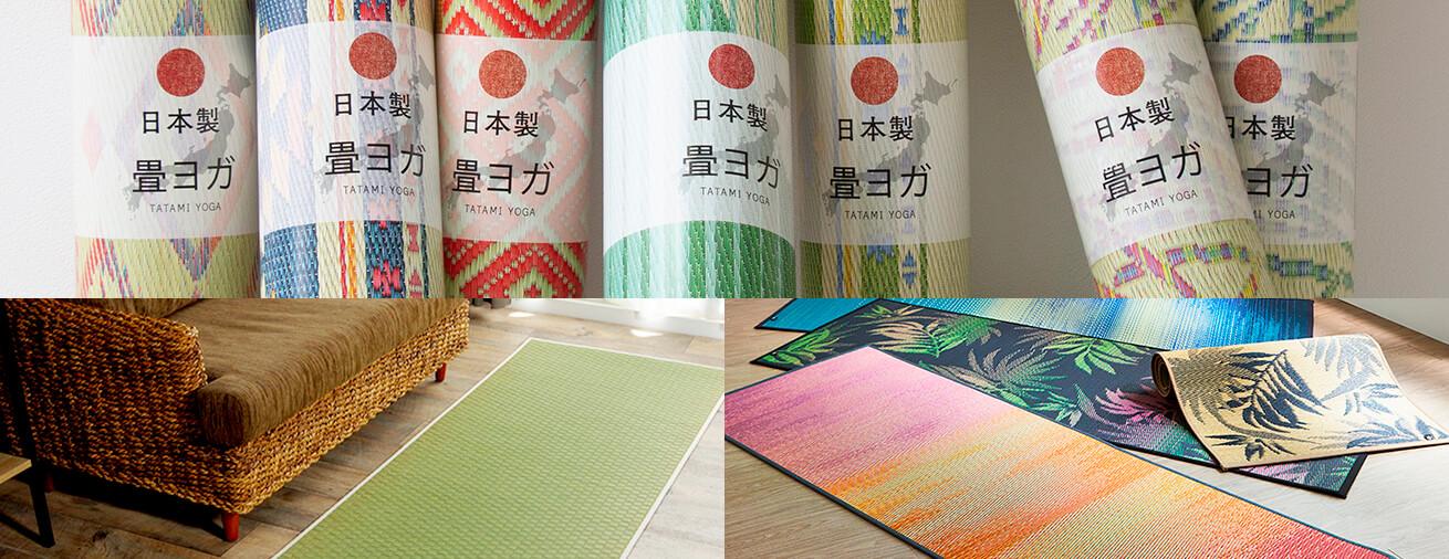 畳ヨガ |日本製の畳を使ったヨガマット