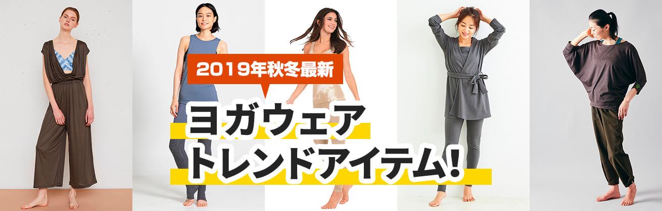 国内外のブランド最新のコレクションが到着 今イチバン注目のトレンドヨガウェア