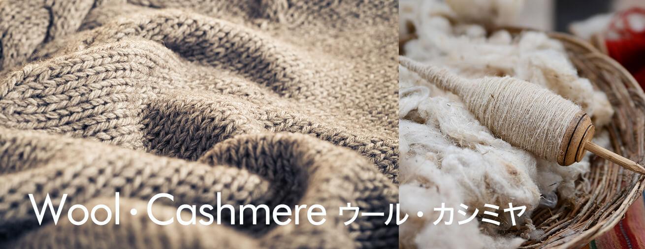 天然素材・毛/ウール・カシミヤを使用したヨガウェア一覧