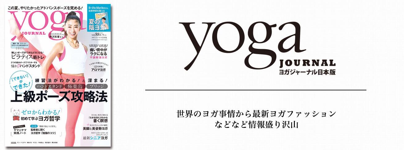 ヨガジャーナル 画像