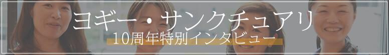 ヨギー・サンクチュアリ10周年記念インタビュー 画像