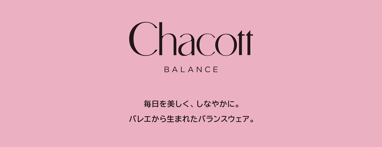 バレエから生まれたバランスウェア チャコット