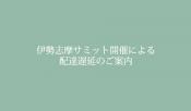伊勢志摩サミット開催による、配達遅延のお知らせ