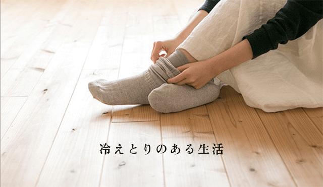 かぐれの冷えとり靴下で冷え知らずに!妊婦も必見!マタニティ実践者も多数