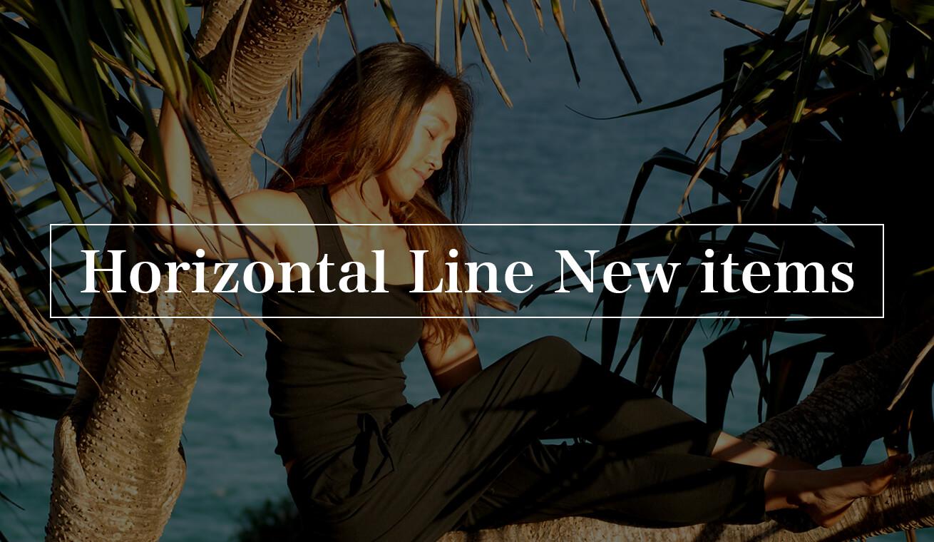 ホリゾンタルラインの最新人気ヨガウェアはこちら